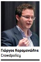 karamanolis_netweek