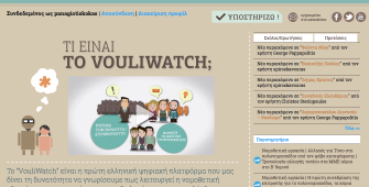 Crowdpolicy-Vouliwatch