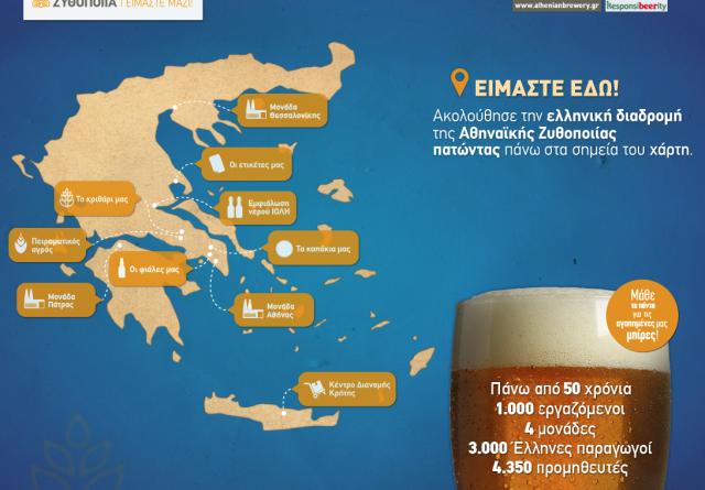 Crowdpolicy-Athenian-Brewery-Eimasteedw