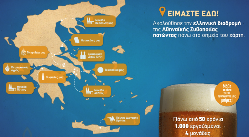 Crowdpolicy-Athenian-Brewery-Eimasteedw
