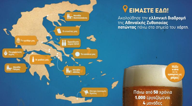 Athenian Brewery (eimasteedw gr) | Crowdpolicy
