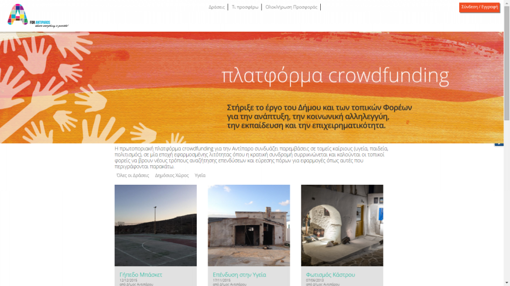 crowdpolicy-crowdfunding-antiparos