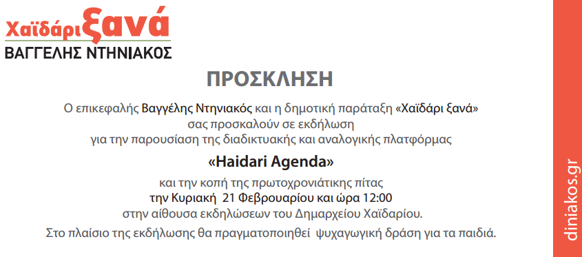 Crowdpolicy-Haidari-Agenda-Diniakos
