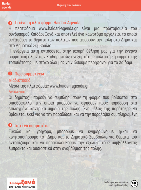 Crowdpolicy-Haidari-Agenda-Diniakos2