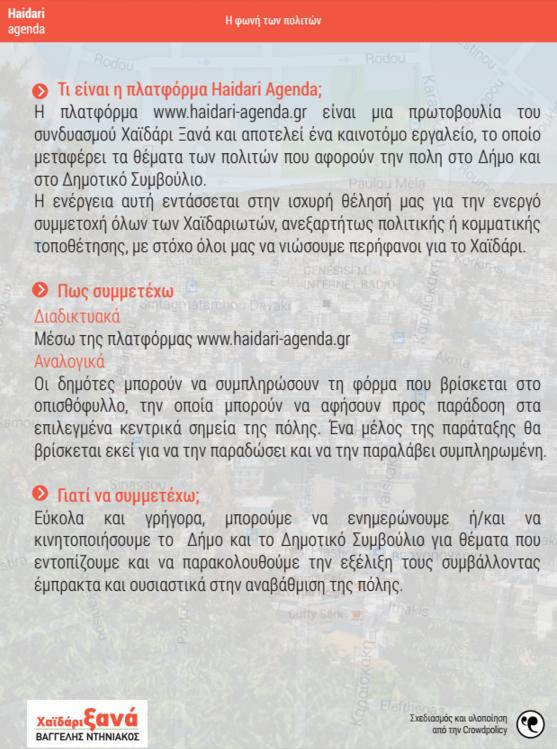 Crowdpolicy-Haidari-Agenda-Diniakos2