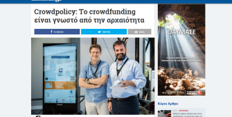 Crowdpolicy-insider.gr