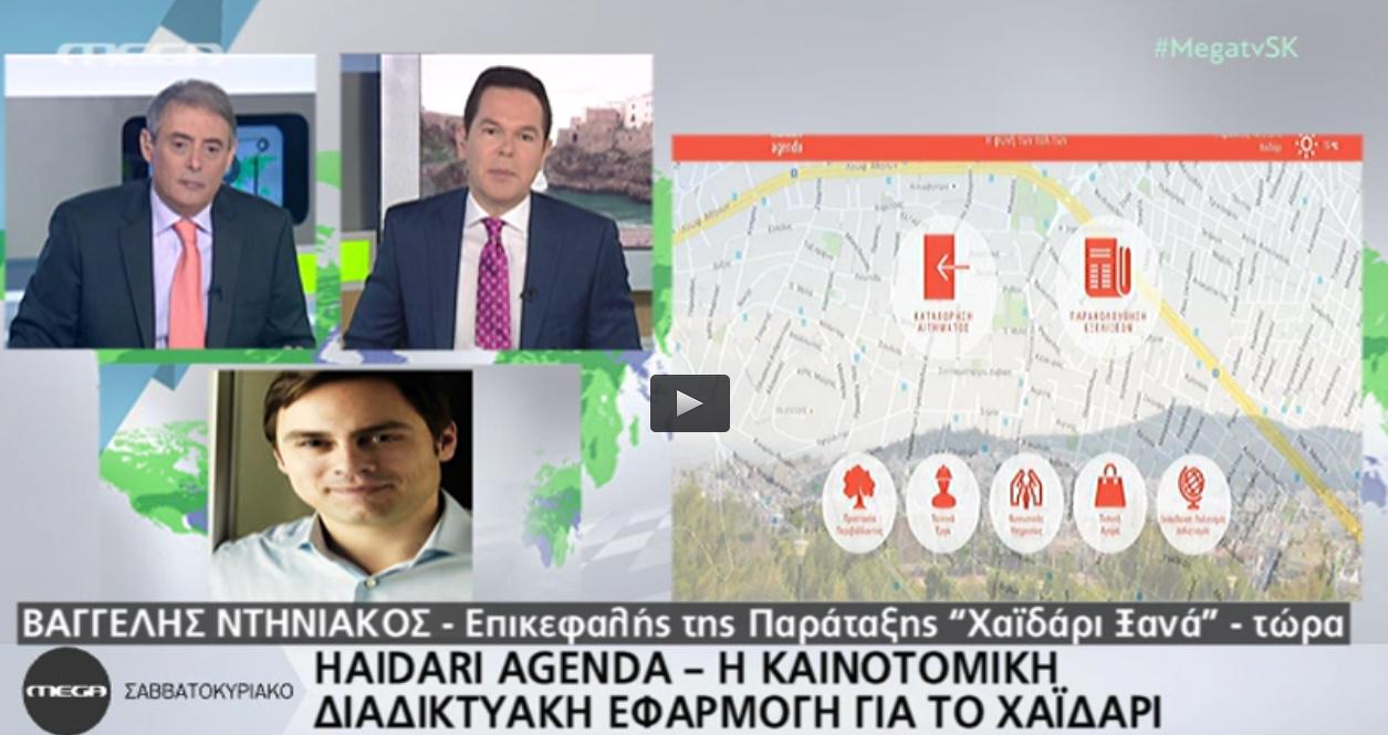 crowdpolicy-haidari-agenda-diniakos-megask