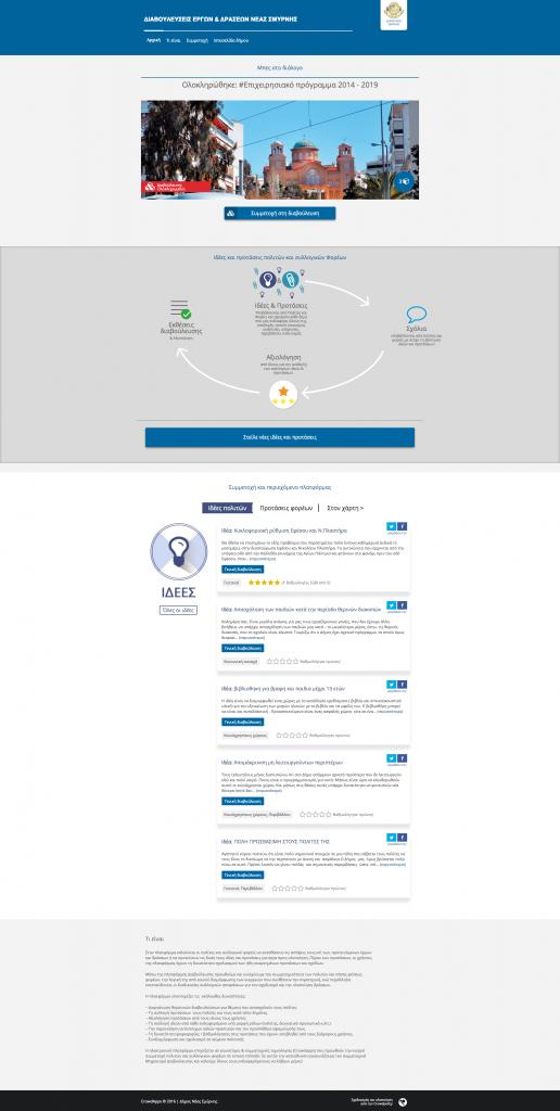 ΔΙΑΒΟΥΛΕΥΣΕΙΣ ΕΡΓΩΝ ΔΡΑΣΕΩΝ ΝΕΑΣ ΣΜΥΡΝΗΣ – Άλλος ένας ιστότοπος Ιστότοποι του Hello CrowdApps