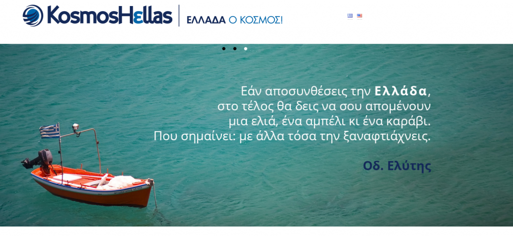 KOSMOSHΕLLAS SCREENSHOT