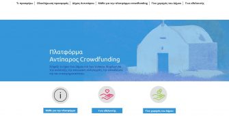 crowdfunding ΔΗΜΟΣ ΑΝΤΙΠΑΡΟΥ
