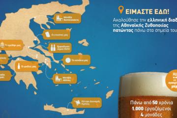 Crowdpolicy-Athenian-Brewery-Eimasteedw-795x440