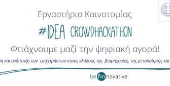 idea crowdhackathon