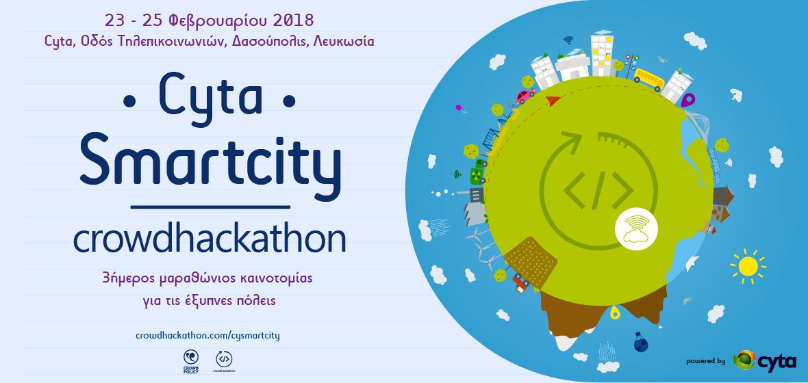 cyta_smartcity_cp_cover